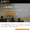 acfx_201601_cam