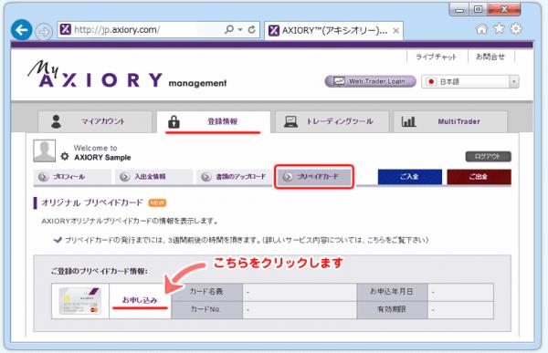axiory_debit_4