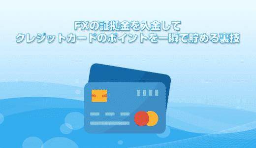 FXの証拠金を入金してクレジットカードのポイントを一瞬で貯める裏技
