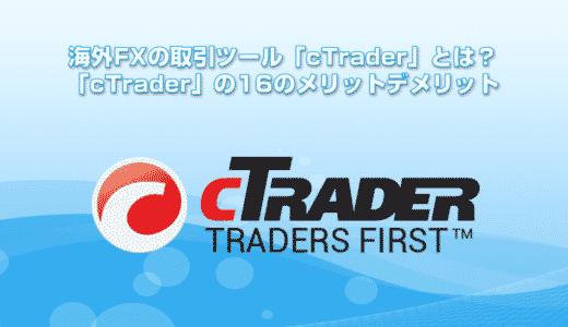 海外FXの取引ツール「cTrader」とは?「cTrader」の16のメリットデメリット「MT4・MT5(メタトレーダー)」との違いを徹底解説!