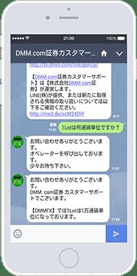 dmm-line