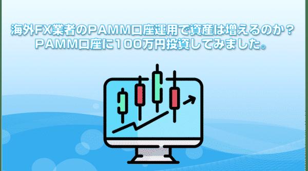 【100万円投資検証レポート】海外FX業者のPAMM口座運用で資産は増えるのか?IronFXのPAMM口座に100万円投資してみました。