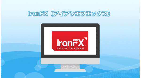 IronFX(アイアンエフエックス)