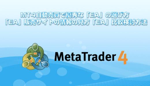 MT4自動売買で優秀な「EA」の選び方。「EA」販売サイトの情報の見方・「EA」比較検討方法