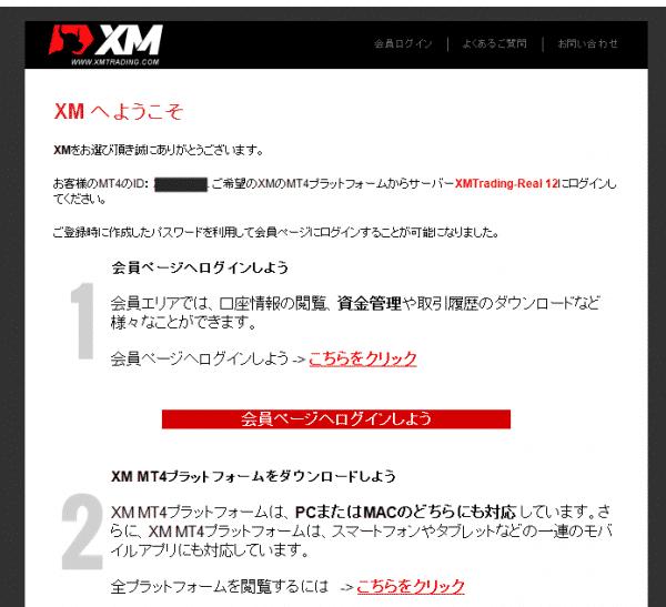 mt4_xm_install_10
