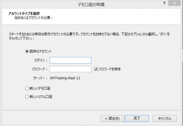 mt4_xm_install_13