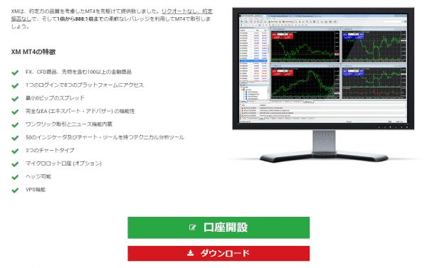 mt4_xm_install_2