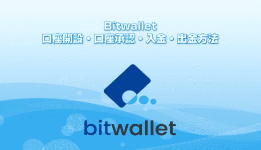 bitwalletの口座開設・口座承認・入金・出金方法