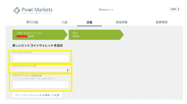 pivotmarkets_bitcon_syukkin_25