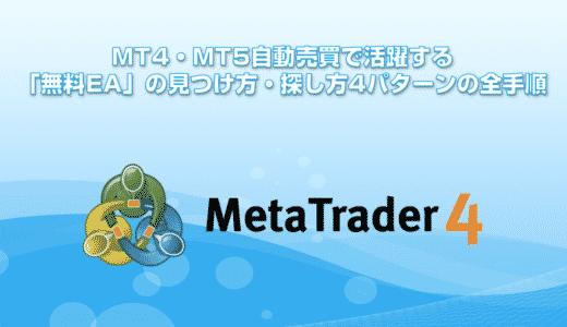 MT4・MT5自動売買で活躍する「無料EA」の見つけ方・探し方4パターンの全手順