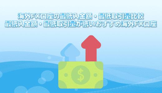 海外FX口座の最低入金額・最低取引量比較。取引ハードルの低さで比較。最低入金額・最低取引量が低いおすすめ海外FX口座は?