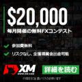 service_xm_tradecontest