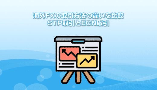 海外FXの取引方法の違いを比較。STP取引とECN取引