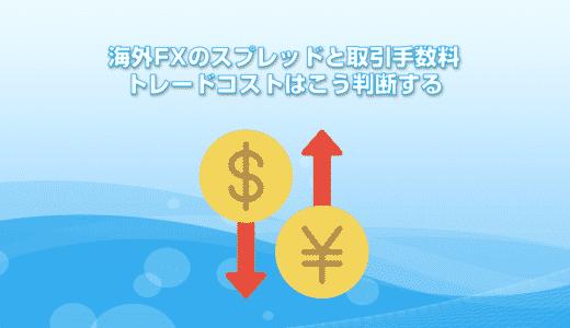 海外FXのスプレッドと取引手数料。トレードコストはこう判断する