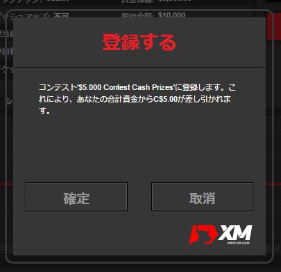 xm_contest_10